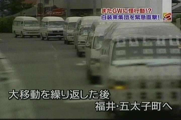 日本の怖い宗教