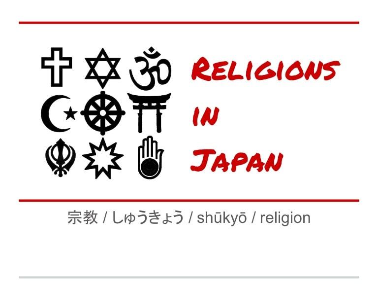 宗教 日本