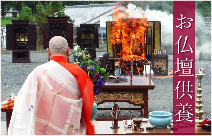 創価学会 仏壇