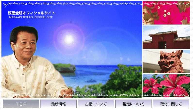 ユタ 沖縄