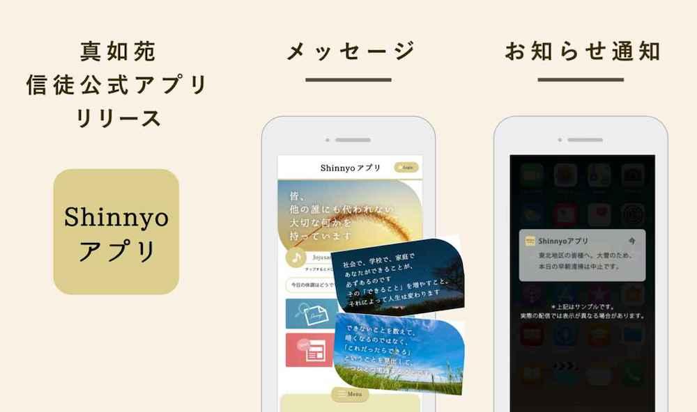真如苑 アプリ ダウンロード 「真如苑ビューア」をApp Storeで