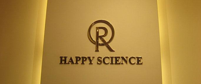 幸福の科学 息子