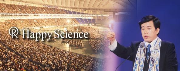 幸福の科学 信者